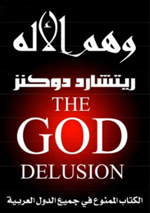god-delusion.png